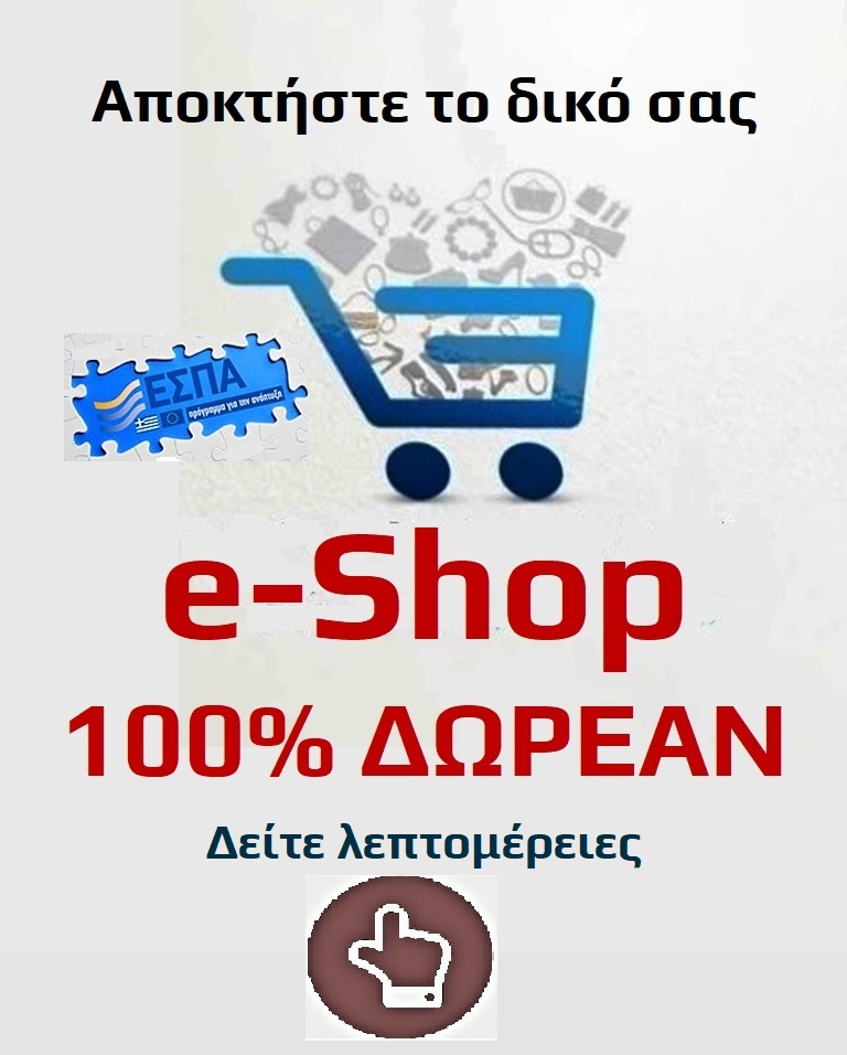 POP-UP E-SHOP
